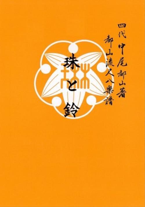 T32i485 珠と鈴(尺八/宮城道雄/楽譜)