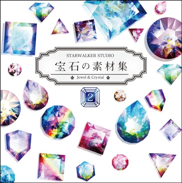 宝石の素材集2