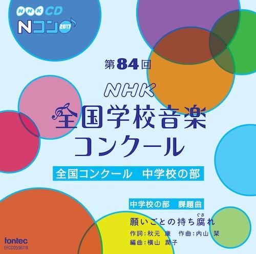 第84回(平成29年度)NHK全国学校音楽コンクール 全国コンクール 中学校の部