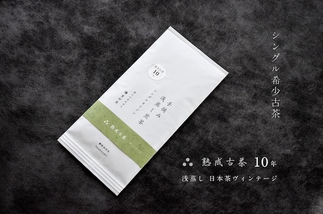 日本茶ヴィンテージ【希少古茶 10年】45g