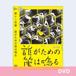 [DVD]誰がための笛は鳴る
