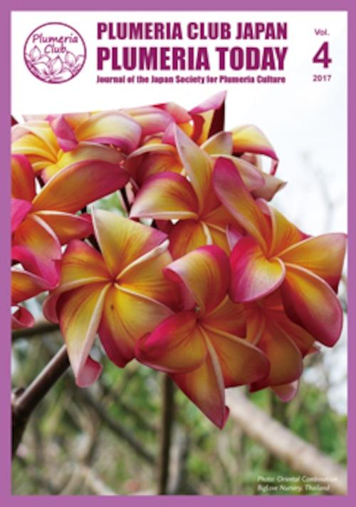 【Plumeria Club会報誌】Plumeria Today Vol.4 - 植え付け特集号(郵送)