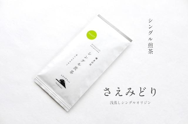 シングル煎茶【さえみどり】80g