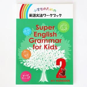 【Super English Grammar for Kids 2】