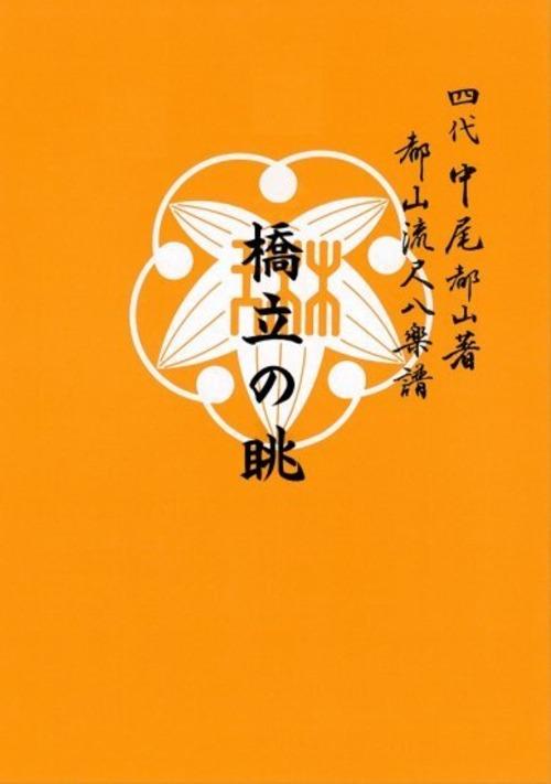 T32i522 橋立の眺(尺八/伊藤霊燿/楽譜)