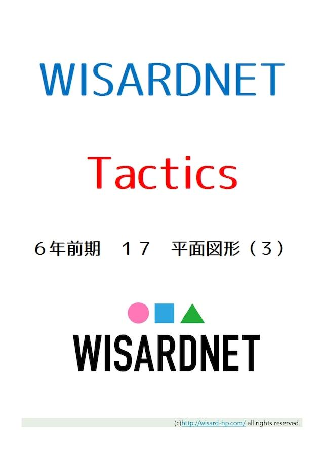 Tactics 6年前期17 平面図形(3)