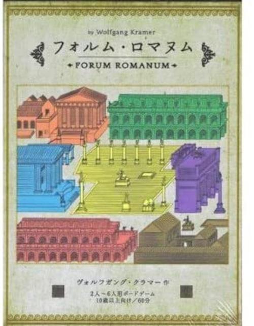 フォルム・ロマヌム 日本語版