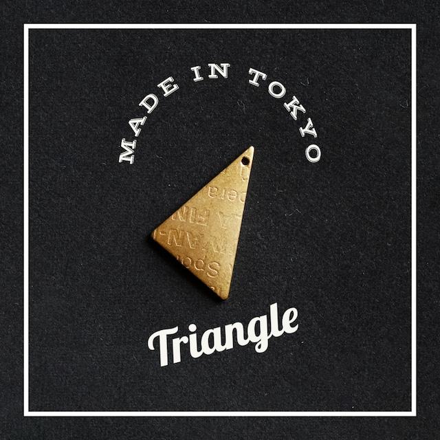 【2個】チャーム 三角形 【厚さ1.0ミリ】フランス語模様(日本製、真鍮、無垢)