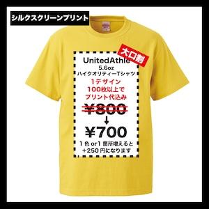 『大口割!』UnitedAthle ユナイテッドアスレ 5.6oz ハイクオリティーTシャツ (品番5001-01)