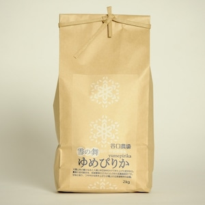 北海道旭川産 特別栽培米 ゆめぴりか 2kg