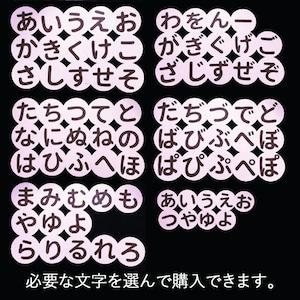 ひらがな文字(ピンクに黒)の壁面装飾