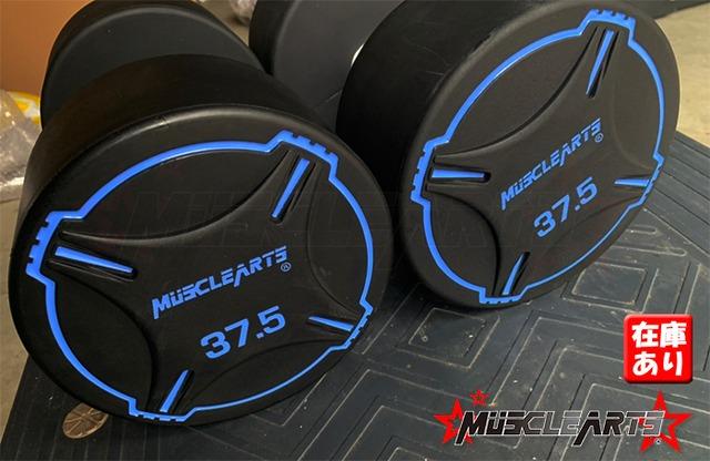 【在庫残り1】【37.5kg×2】MUSCLEARTSオリジナルダンベル ペア【単品販売】【数量限定】【全国送料無料】
