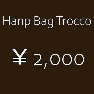 Hanp Bag Trocco 【追加料金 2,000円】