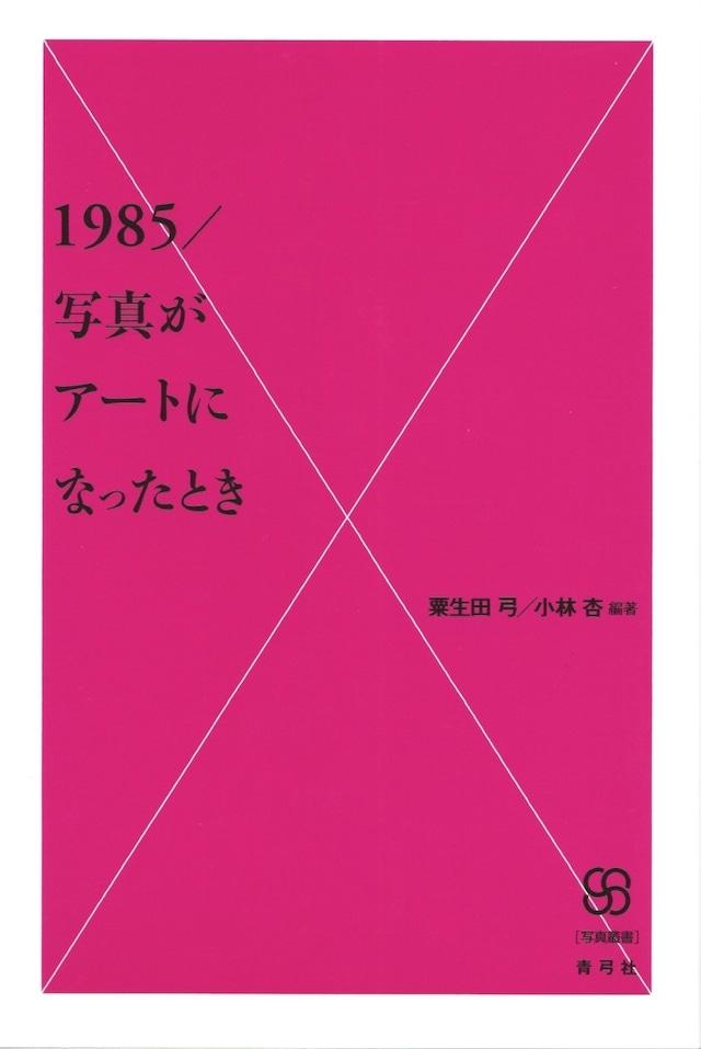 1985/写真がアートになったとき[バーゲンブック]