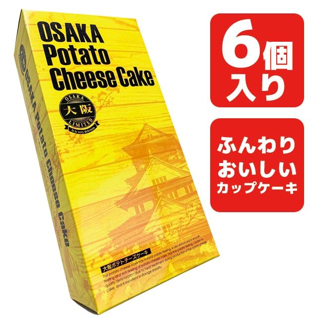 大阪スウィートポテト【8個入り】