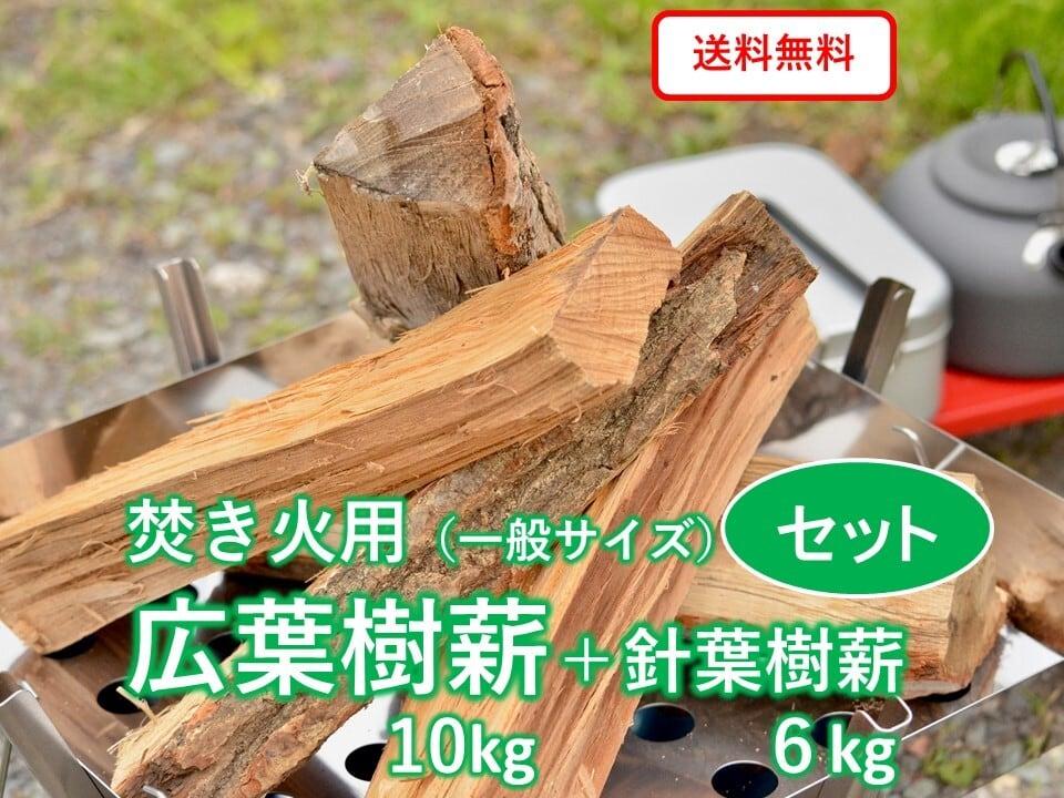 【焚き火用一般サイズ】広葉樹(約10㎏)+針葉樹(約6㎏)セット