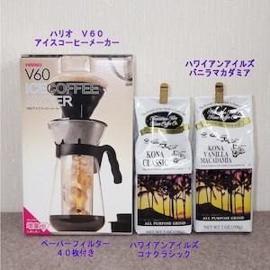これさえ有れば、アイスコナコーヒーお始めセット アイスコーヒーでも美味しい