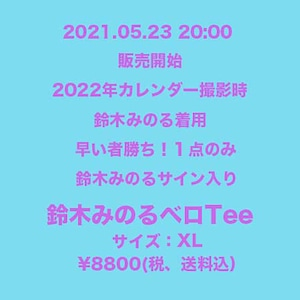 早い者勝ち!鈴木みのる着用、サイン入り鈴木みのるベロTee(税、送料込)¥8,800