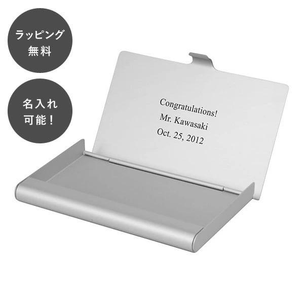 名入れ カードケース アルミニウム シルバー tu-0364