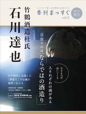 季刊まっすぐvol.3 竹鶴酒造杜氏 石川達也(本分社発行)