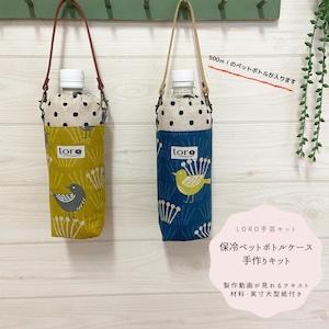 【初級 手芸キット】保冷ペットボトルケース