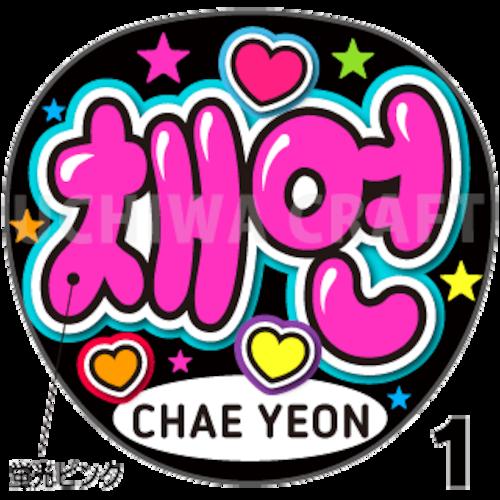 【蛍光プリントシール】【IZ*ONE(アイズワン)/チェヨン】『채연』K-POPのコンサートやツアーに!手作り応援うちわでファンサをもらおう!!!