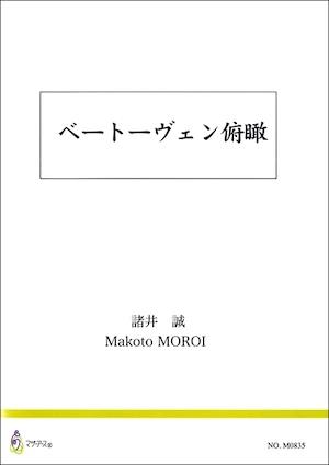 M0835 ベートーヴェン俯瞰(諸井誠/書籍)