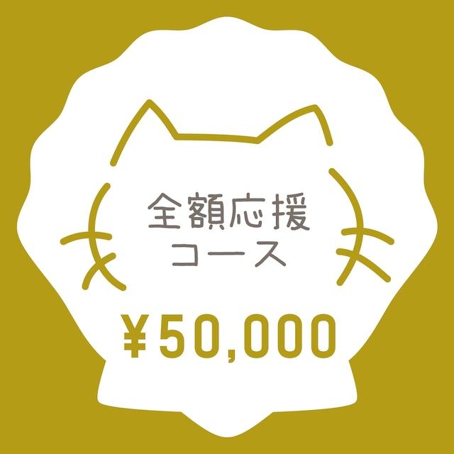 全額応援コース:50,000円