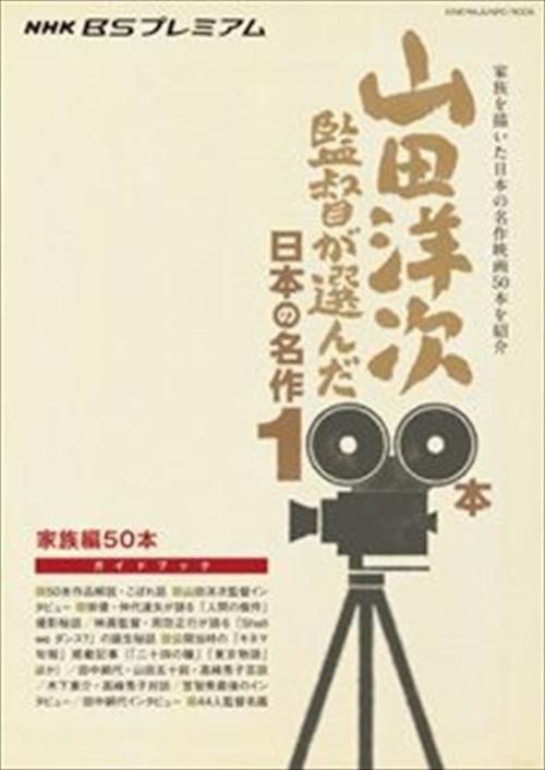 山田洋次監督が選んだ日本映画の名作100本 : 家族編50本