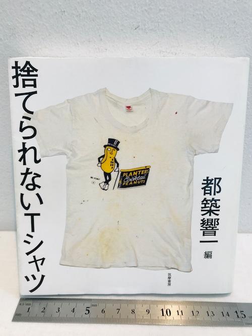 サイン 捨てられないTシャツ 都築響一編