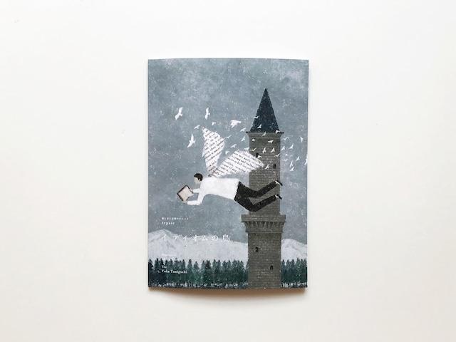 【book】repair作品集「イディオムの鳥」