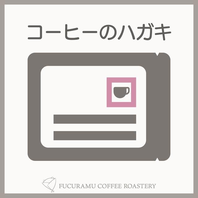 コーヒーのハガキ(送料込み)