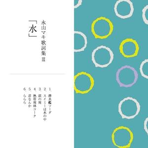 永山マキ歌詞集Ⅲ「水」