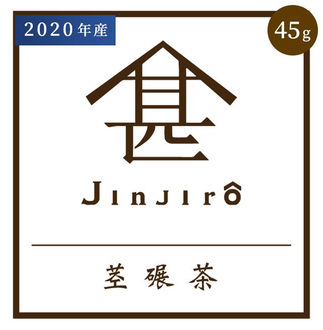 [45g]茎碾茶 2020年産