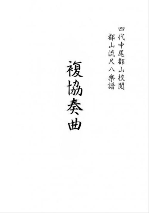 T32i319 複協奏曲(尺八/久本玄智/楽譜)
