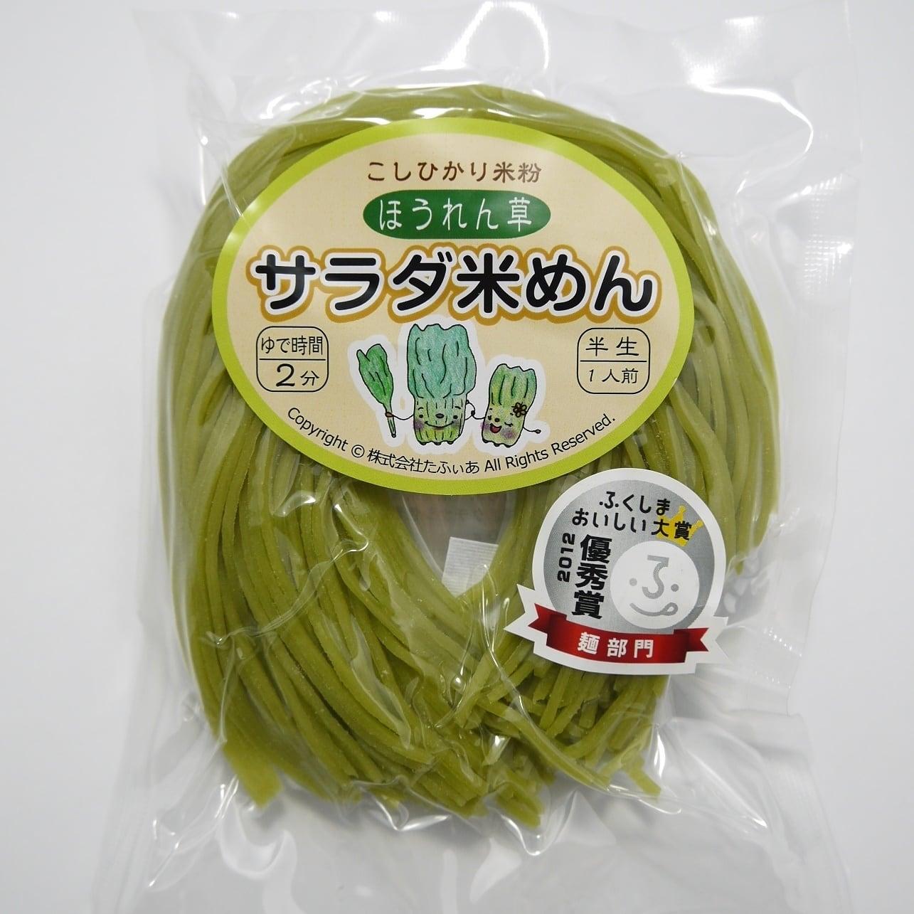 サラダ米めん(ほうれん草)