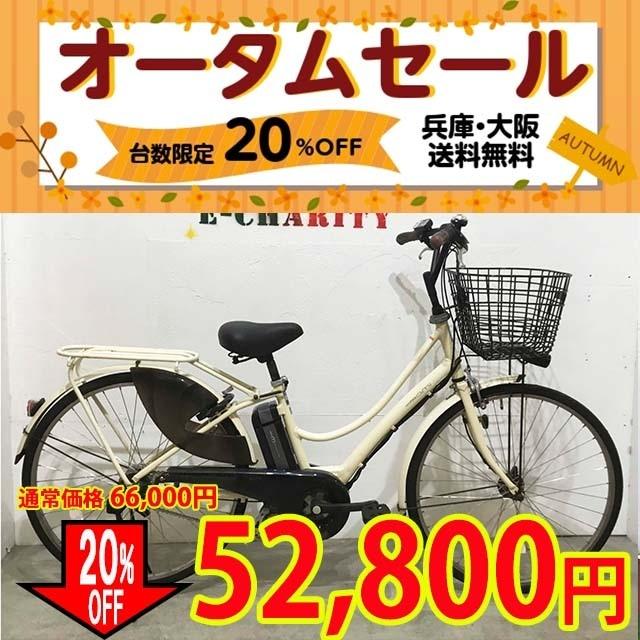 電動自転車 ママチャリ 新品リフレッシュバッテリー YAMAHA PAS Ami クリーム 26インチ 【KU027】 【神戸】