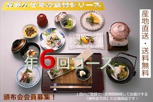 こだわり市場【おまかせ旬の食材シリーズ:頒布会定期配送】年6回コース 【送料無料】