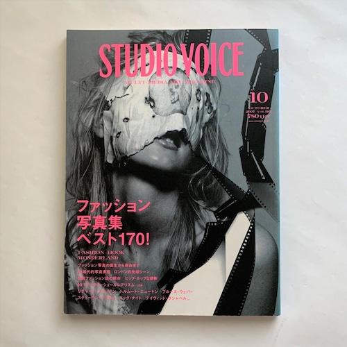 ファッション写真集 ベスト170! STUDIO VOICE VOL.382