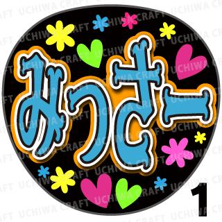 【プリントシール】【AKB48/チームB/川原美咲】『みっさー』コンサートや劇場公演に!手作り応援うちわで推しメンからファンサをもらおう!!