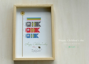 端午の節句のお祝いボックス(鯉のぼり)こどもの日 子供の日 こいのぼり 節句 お祝い