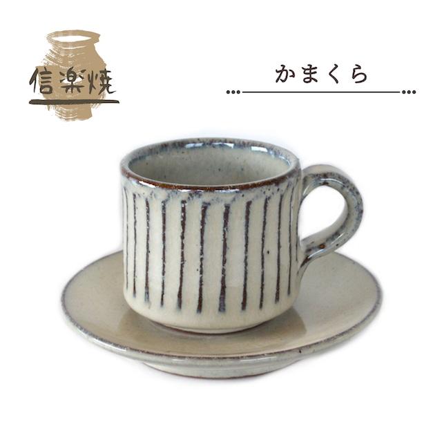かまくらコーヒー碗皿コーヒーカップ w308-09 ソーサー セット カップアンドソーサー カップ&ソーサー ティーカップ 信楽焼 手作り ギフト 贈り物 洋食器 食器 焼き物 陶器