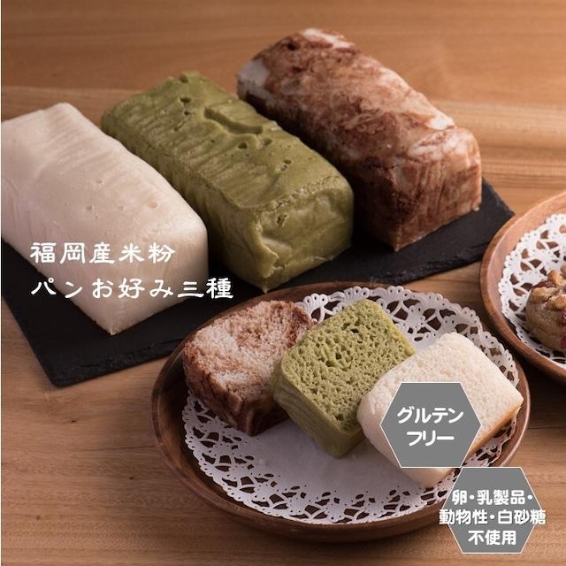 米粉パン(1本)プレーン、チョコマーブル、桑茶