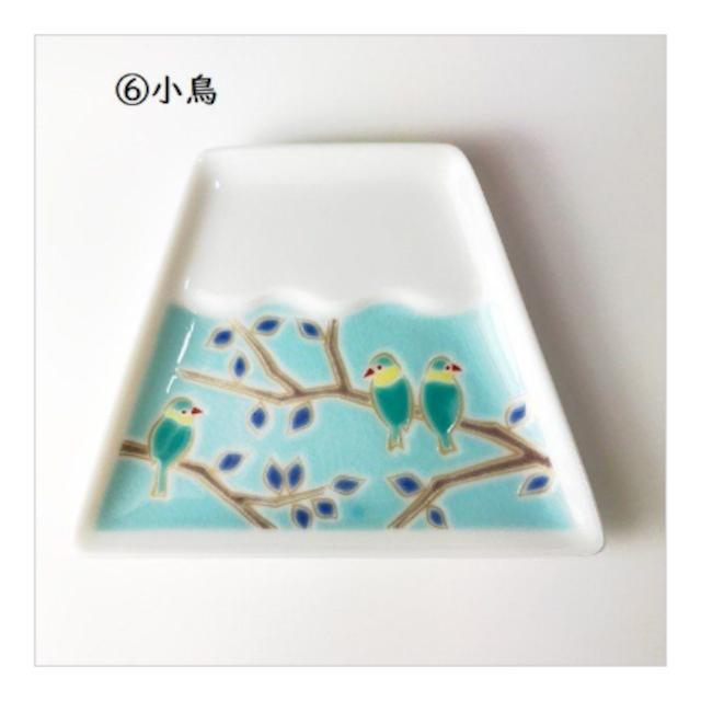 九谷焼 まめ富士 縁起豆皿(小鳥)