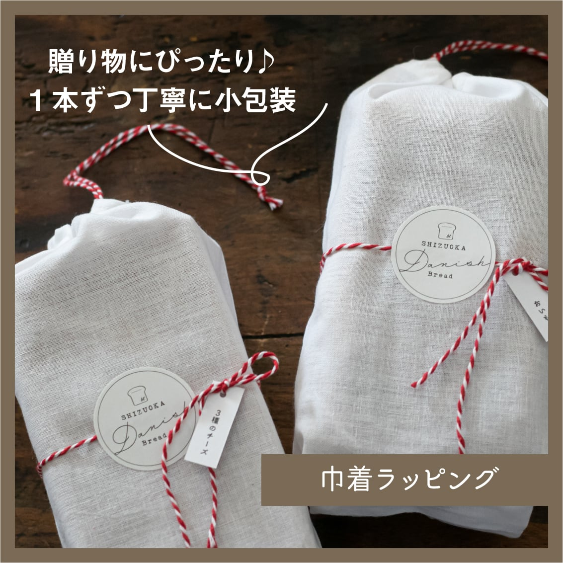 [追加購入用]巾着ラッピング