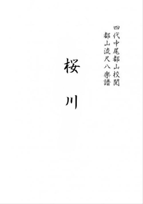 T32i176 桜川(尺八/光崎検校/楽譜)