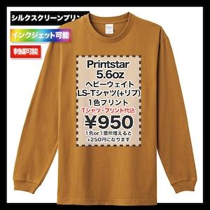 Printstar 5.6oz ヘビーウェイトロングスリーブTシャツ (+リブ) (品番00110-CLL)