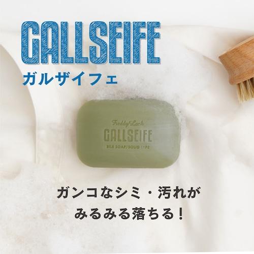 フレディ・レック・ウォッシュサロン/染み抜き用石けん/ガルザイフェ