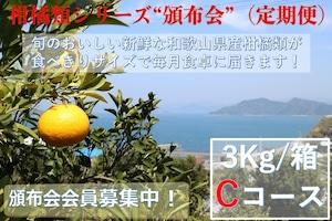 こだわり和歌山県産柑橘類 頒布会(定期便)Cコース【ご家庭用】【3kg /箱×9回コース】送料無料