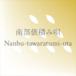 南部俵積み唄(Nanbu-tawaratsumi-uta) 三味線文化譜